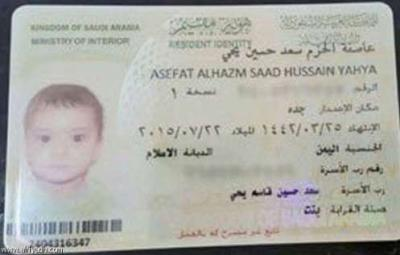 """يمني يطلق على إبنته إسم """" عاصفة الحزم """" ( صوره)"""