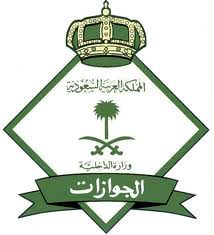 الجوازات السعودية تكشف عن ميزة جديدة للزائرين اليمنيين حاملي هوية زائر