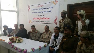 رئيس الاركان ومحافظ الجوف يفتتحان المستشفى العام في المحافظة