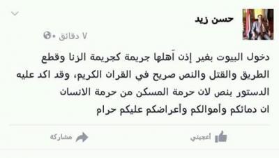 القيادي المقرب من الحوثيين حسن زيد ينشر نصيحة أزعجت الحوثيين ( صورة)