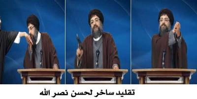 فيديو ساخر دفع بأتباع حسن نصرالله لقطع الطرق وإطلاق الرصاص والذي تناول اليمن