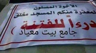 اغلاق أحد المساجد في العاصمة صنعاء دراءً لفتنة الحوثي ( صورة)