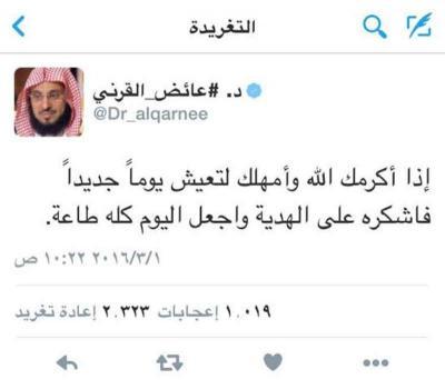 هذا ما كتبه الداعية الشيخ عائض القرني قبل ساعات من محاولة إغتياله