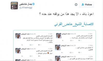 تغريدة لإماراتي بشأن الشيخ عائض القرني تفجر غضبا بتويتر ( صوره)