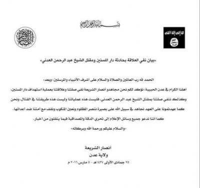 تنظيم القاعدة يفاجئ الجميع في بياناً منسوب له وينفي صلته  بالأحداث الإجرامية الأخيرة التي حدثت في عدن