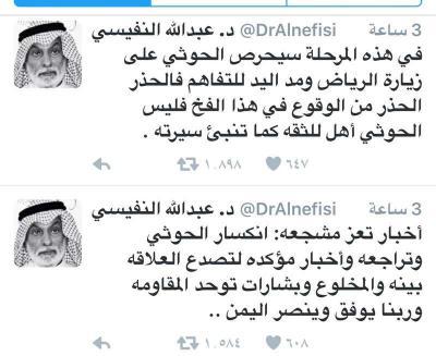 الدكتور النفيسي يحذر السعودية من فخ الحوثي ويؤكد تصدع العلاقات بين الحوثيين وصالح ويزف بشارات