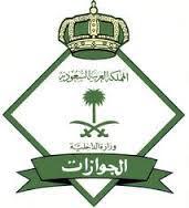 الجوازات السعودية توجه دعوه للوافدين المقيمين