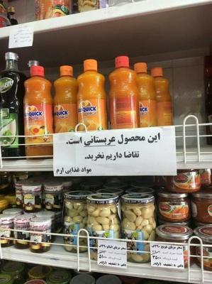 شاهد بالصورة ماذا يكتب أصحاب محلات المواد الغذائية في إيران على المنتجات السعودية