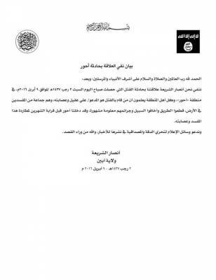 تنظيم القاعدة ينفي علاقتة بجريمة إعدام 20 جندياً في أحور ويكشف عن إسم الجاني ( تفاصيل)