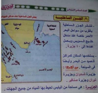 #عواد_باع_أرضه.. الأكثر تداولاً في مصر