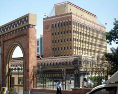 البنك المركزي اليمني في مأزق بسبب توقف شركات محلية عن شراء أذون الخزانة