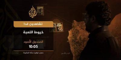 الصندوق الأسود وخيوط اللعبة.. كيف حاول الحوثي ابتلاع اليمن وعلاقة علي عبدالله صالح بذلك ؟