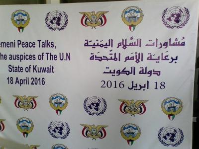 أول رد من وفد الحكومة على تأخر وفد الحوثيين والمؤتمر لحضور محادثات الكويت .. والأمم المتحدة والكويت تطالبان الحكومة بالتريث