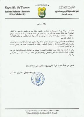 بلاغ صحفي هام صادر عن نقابة هيئة التدريس بجامعة صنعاء يحذرون فيه أحد الأكاديميين بالجامعة ( الإسم)
