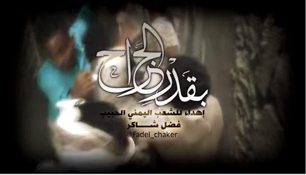 """الفنان فضل شاكر يغني للشعب اليمني.. """"بقدر الجراح"""" ( فيديو)"""