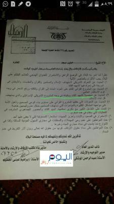 في تطوراً خطير .. الحوثيون يفرضون حسين بدر الدين الحوثي على خطباء المساجد ( صوره)
