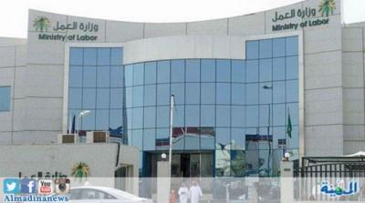 وزارة العمل السعودية تجري تعديلات جديدة على الشركات ومكاتب إستقدام العمالة ( نصها)