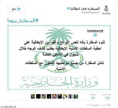 السفارة السعودية في إيطاليا تدعوا السعوديات إلى كشف الوجه في الأماكن العامة .. لهذا السبب