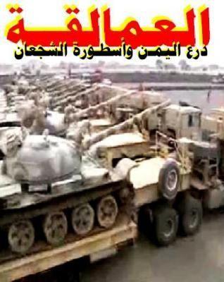 تفاصيل هامه .. لماذا إقتحم الحوثيون معسكر العمالقة بعمران في هذا التوقيت ؟