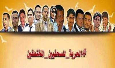 نقابة الصحفيين اليمنيين تصدر بياناً في ظل أصعب ظروف يعيشها الصحفييين اليمنيين