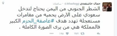 كاتب وإعلامي سعودي يدعوا بلاده للتدخل بعد قيام سلطات عدن بترحيل أبناء المحافظات الشمالية