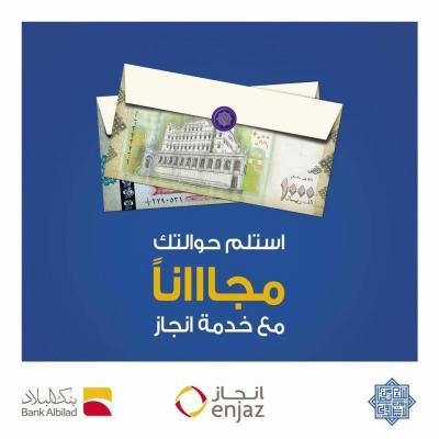 خدمة إنجاز للحوالات السريعة من بنك التضامن الإسلامي الدولي