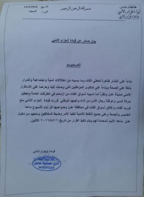 صدور قرار أمني بشأن منع القات في عدن وموعد دخوله ( صوره)
