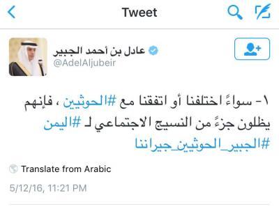 """لماذا أطلق وزير الخارجية السعودي """" الجبير """" عبارة """" الحوثيون جيراننا """" ؟"""