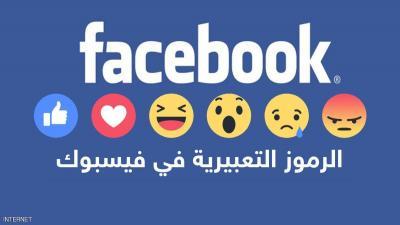 تحذير .. لا تستخدموا رموز فيسبوك التعبيرية