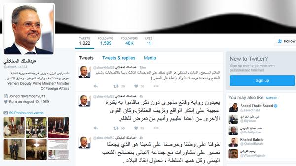 """أول تعليق لوزير الخارجية """" المخلافي على التدهور الكبير في الإقتصاد اليمني .. ويكشف السبب"""