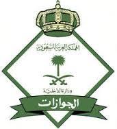 الجوازات السعوديه توجه دعوه للمواطنين والمقيمين