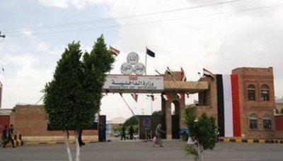 تصريح هام صادر عن  وزارة الداخلية لجميع منتسبيها بشأن صرف الإعاشة الدورية