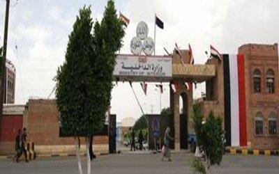 وزارة الداخلية تكشف عن موعد صرف الإعاشة لمنتسبي الوزارة