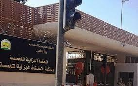 الحكم بإعدام 14 مداناً تعزيراً  بمدينة القطيف السعودية