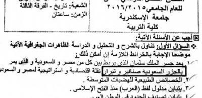 بالصور.. تيران وصنافير وجسر الملك سلمان.. أسئلة بامتحانات الجامعة في مصر
