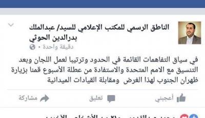 """ناطق الحوثيين """" محمد عبد السلام """" يعترف بوصوله إلى السعودية ويكشف سبب زيارته"""
