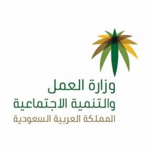 وزارة العمل السعودية تحدد عدد ساعات العمل في رمضان لمنشآت القطاع الخاص
