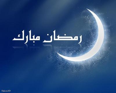 أسماء الدول التي أعلنت يوم غداً الإثنين بداية شهر رمضان المبارك