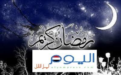"""أسرة  تحرير موقع """" اليوم برس """" تهنئ الشعب اليمني والأمة الإسلامية بحلول شهر رمضان المبارك"""