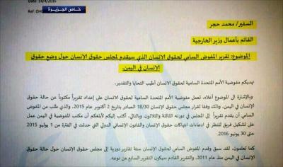 شاهد بالصورة .. تسريب وثيقة تكشف إعتماد الأمم المتحدة على الحوثيين في تقاريرها