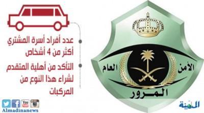 السلطات السعودية تفرض ضوابط مشددة لتملك الوافدين سيارات 7 ركاب .. وتكشف السبب