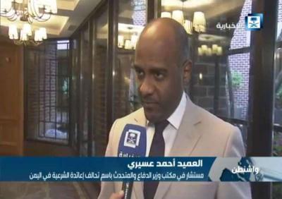 """تصريح جديد لناطق التحالف العميد """" أحمد عسيري"""" يصف حالة الملف اليمني ومرحلته الحالية بـ """" الحرجة """""""
