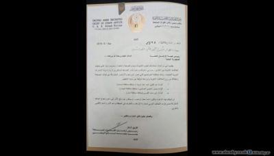 الإمارات تدعو رئيس الأركان اليمني وثلاثة محافظين لزيارتها كشفتها وثيقة مُسربة ( صورة)