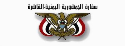 بيان هام صادر عن السفارة اليمنية بالقاهرة ترد فيه على بعض المواقع الإخبارية فيما يتعلق بتناول حادثة مقتل الطالبة منى مفتاح