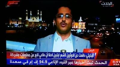 """قيادي حوثي سابق يعتذر على الهواء على شاشة  قناة """" الحدث """" ويهاجم الحوثيين ( صور)"""