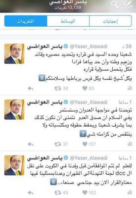 خلافات تظهر للعلن بين وفدي المؤتمر والحوثيين في مشاورات الكويت يكشفها عضو وفد المؤتمر ياسر العواضي بصراحة ( صور)