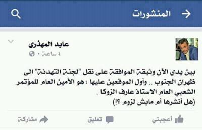 صحفي حوثي يهدد عارف الزوكا بنشر الوثيقة التي تنسف كل ما تحدث به ياسر العواضي وصحفي مؤتمري يقابله بالتحدي