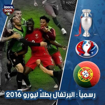 البرتغال تضرب فرنسا في أرضها وتتوج بلقب بطل أوروبا للمرة الأولى