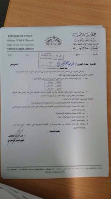 الحوثيون يقرون إلغاء قرار تعويم أسعار المشتقات النفطية ويحددون الأسعار (وثيقة)