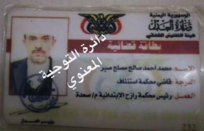 مقتل قيادي حوثي يشغل منصب رئيس محكمة في مواجهات مع الجيش والمقاومة ( الإسم - صورة)
